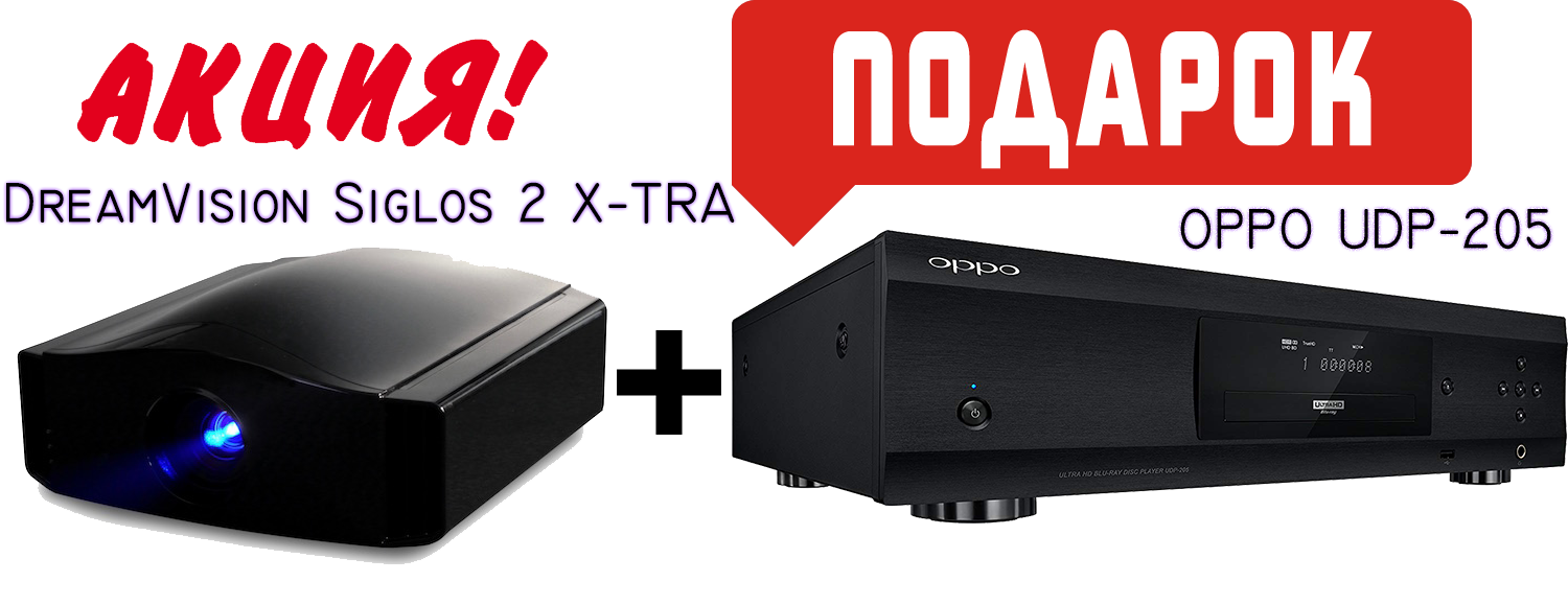 Акция DreamVision Siglos 2 X-TRA + OPPO UDP-205